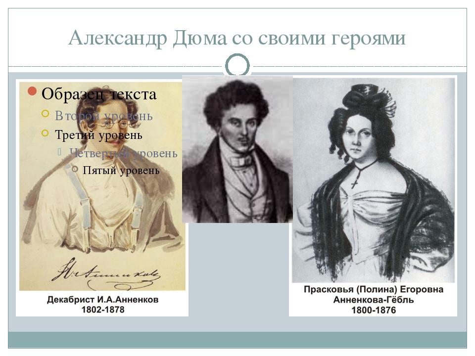 Александр Дюма со своими героями Как мы видим, портрет А.Дюма чем-то напомина...