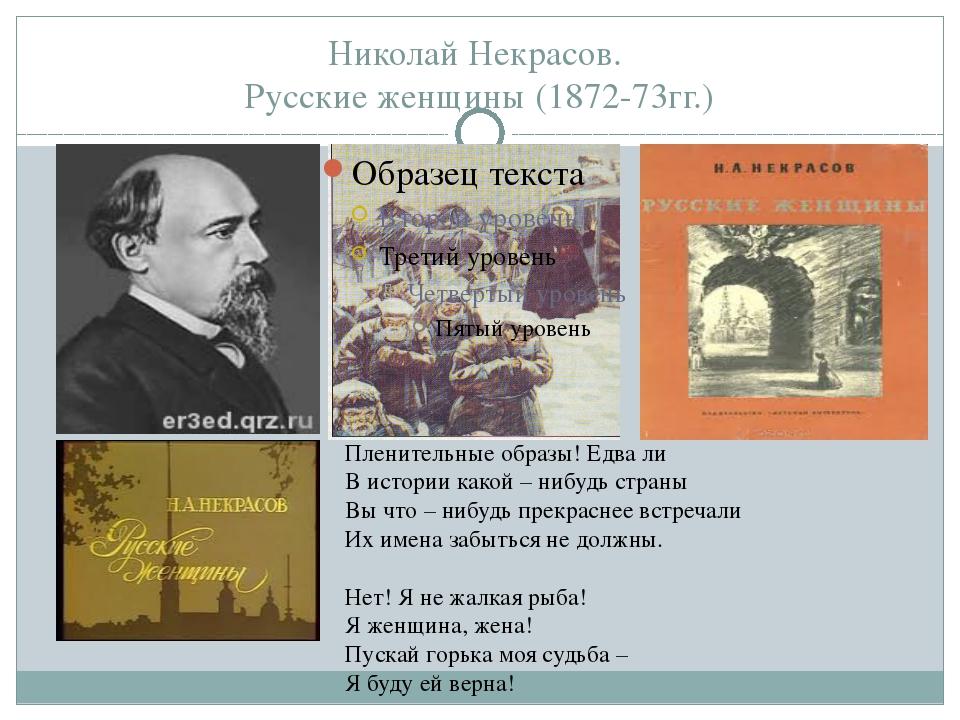 Николай Некрасов. Русские женщины (1872-73гг.) Пленительные образы! Едва ли...