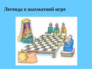 Легенда о шахматной игре
