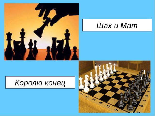 Шах и Мат Королю конец