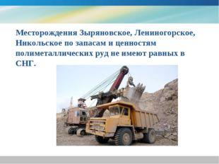 Месторождения Зыряновское, Лениногорское, Никольское по запасам и ценностям