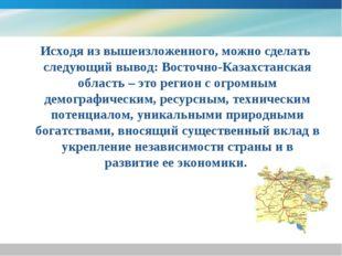 Исходя из вышеизложенного, можно сделать следующий вывод: Восточно-Казахстан