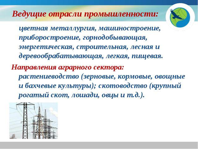 Ведущие отрасли промышленности: цветная металлургия, машиностроение, приборос...