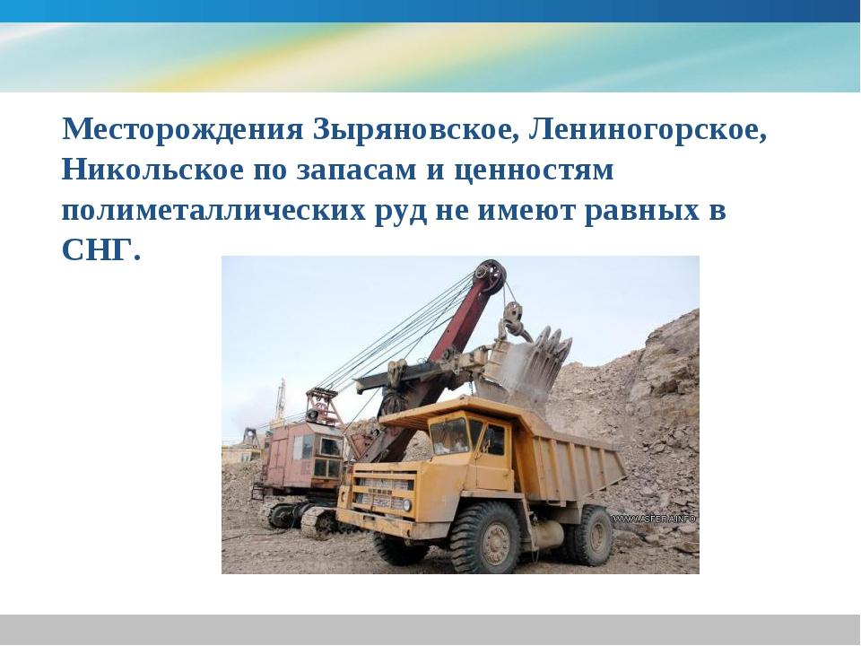 Месторождения Зыряновское, Лениногорское, Никольское по запасам и ценностям...
