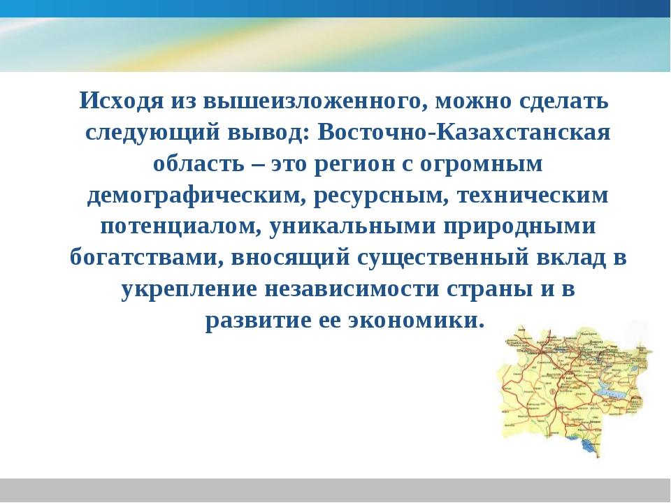 Исходя из вышеизложенного, можно сделать следующий вывод: Восточно-Казахстан...