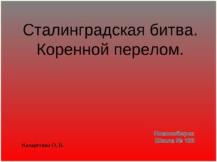Сталинградская битва. Коренной перелом. Казаретина О. В.