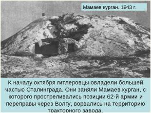 Мамаев курган. 1943 г. К началу октября гитлеровцы овладели большей частью Ст