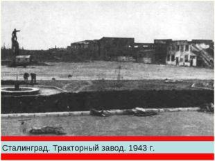 Сталинград. Тракторный завод. 1943 г.