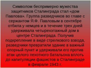 Символом беспримерно мужества защитников Сталинграда стал «дом Павлова». Груп
