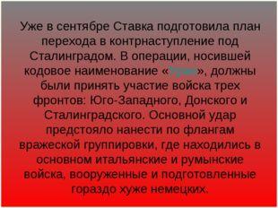 Уже в сентябре Ставка подготовила план перехода в контрнаступление под Сталин