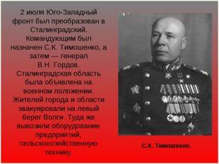 2 июля Юго-Западный фронт был преобразован в Сталинградский. Командующим был