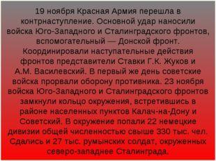 19 ноября Красная Армия перешла в контрнаступление. Основной удар наносили во