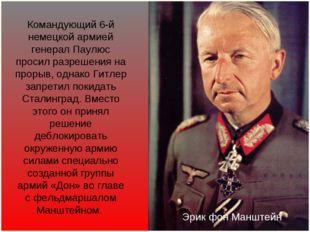 Эрик фон Манштейн Командующий 6-й немецкой армией генерал Паулюс просил разре