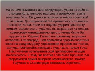 На острие немецкого деблокирующего удара из района станции Котельниково насту