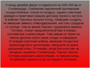 К концу декабря фронт отодвинулся на 200–250 км от Сталинграда. Снабжение окр