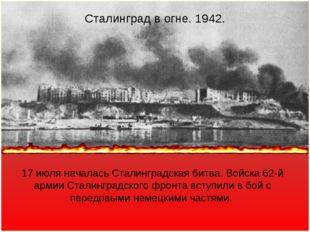 17 июля началась Сталинградская битва. Войска 62-й армии Сталинградского фрон