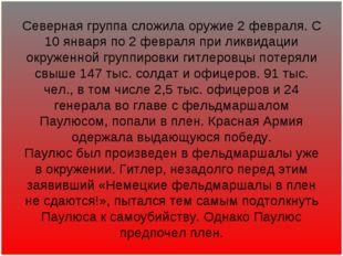 Северная группа сложила оружие 2 февраля. С 10 января по 2 февраля при ликвид
