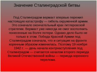 Значение Сталинградской битвы Под Сталинградом вермахт впервые пережил настоя