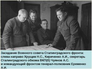 Заседание Военного совета Сталинградского фронта: слева направо Хрущев Н.С.,