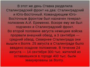 В этот же день Ставка разделила Сталинградский фронт на два: Сталинградский и