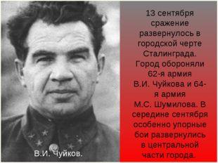 13 сентября сражение развернулось в городской черте Сталинграда. Город оборон