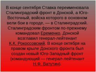 В конце сентября Ставка переименовала Сталинградский фронт в Донской, а Юго-В