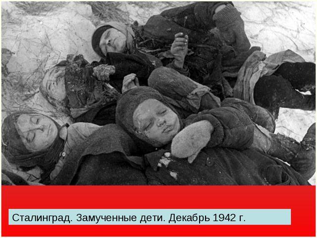 Сталинград. Замученные дети. Декабрь 1942 г.