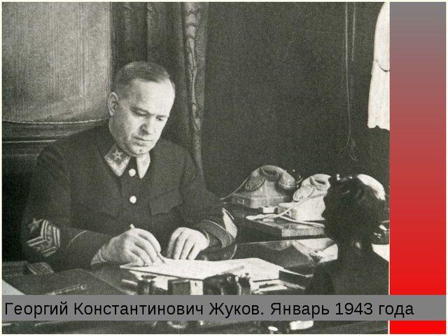 Георгий Константинович Жуков. Январь 1943 года