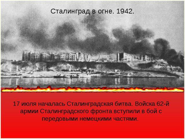 17 июля началась Сталинградская битва. Войска 62-й армии Сталинградского фрон...