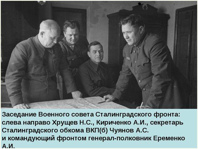 Заседание Военного совета Сталинградского фронта: слева направо Хрущев Н.С.,...