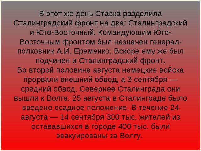 В этот же день Ставка разделила Сталинградский фронт на два: Сталинградский и...