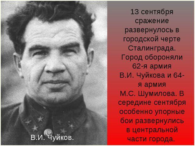 13 сентября сражение развернулось в городской черте Сталинграда. Город оборон...