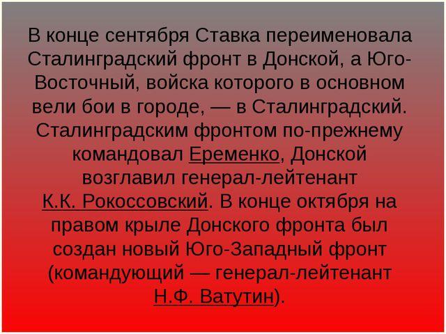 В конце сентября Ставка переименовала Сталинградский фронт в Донской, а Юго-В...