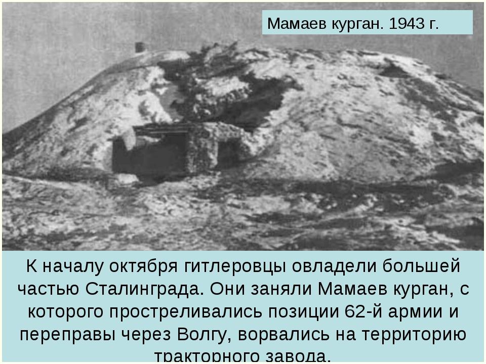 Мамаев курган. 1943 г. К началу октября гитлеровцы овладели большей частью Ст...