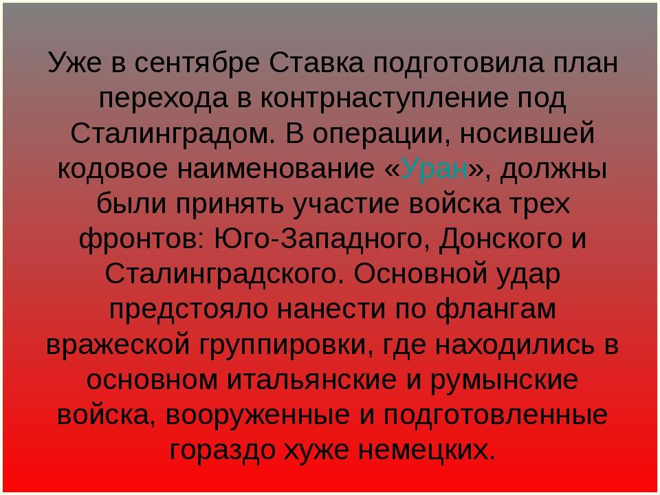 Уже в сентябре Ставка подготовила план перехода в контрнаступление под Сталин...
