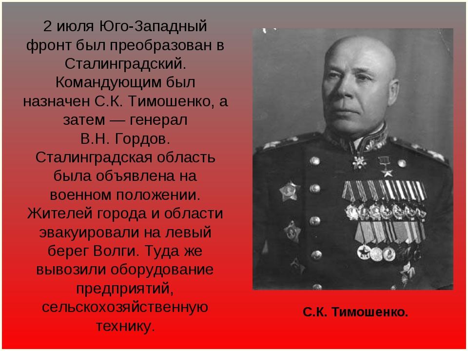 2 июля Юго-Западный фронт был преобразован в Сталинградский. Командующим был...