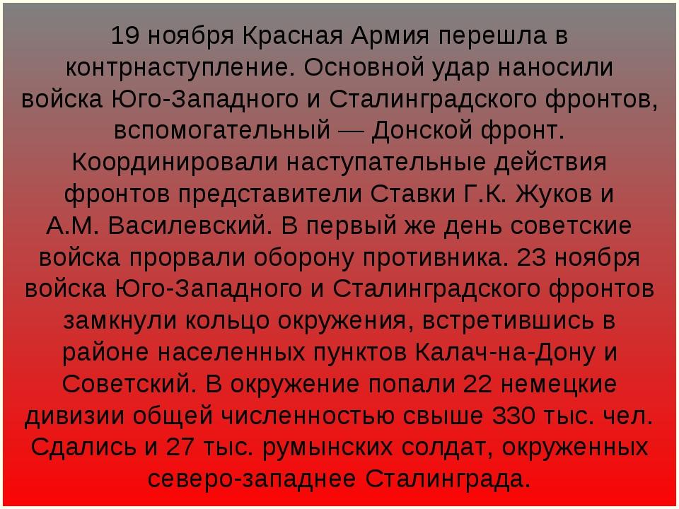 19 ноября Красная Армия перешла в контрнаступление. Основной удар наносили во...