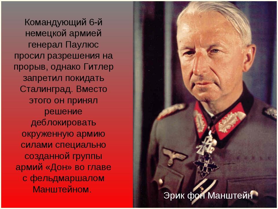 Эрик фон Манштейн Командующий 6-й немецкой армией генерал Паулюс просил разре...