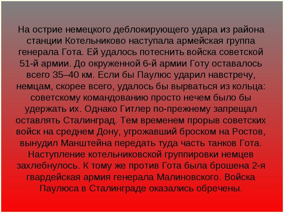 На острие немецкого деблокирующего удара из района станции Котельниково насту...