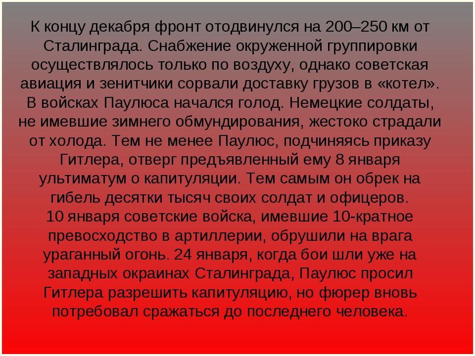 К концу декабря фронт отодвинулся на 200–250 км от Сталинграда. Снабжение окр...