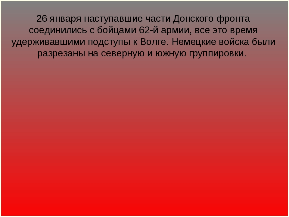 26 января наступавшие части Донского фронта соединились с бойцами 62-й армии,...