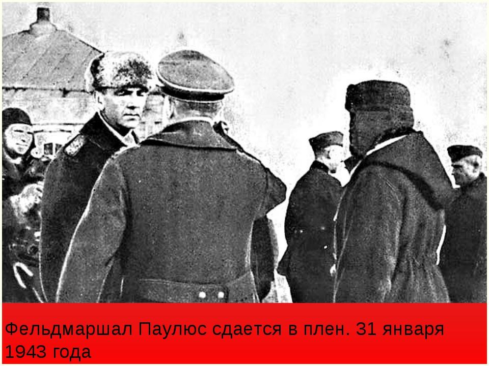 Фельдмаршал Паулюс сдается в плен. 31 января 1943 года