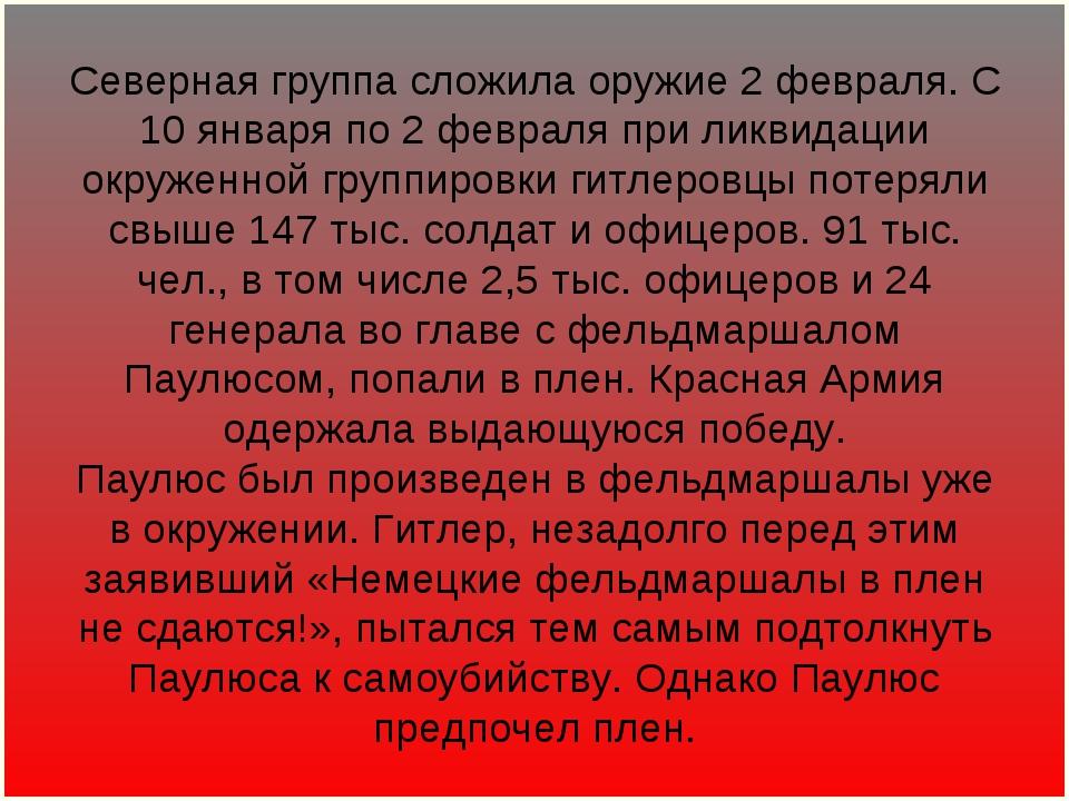 Северная группа сложила оружие 2 февраля. С 10 января по 2 февраля при ликвид...