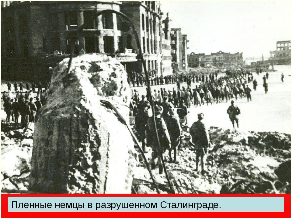 Пленные немцы в разрушенном Сталинграде.