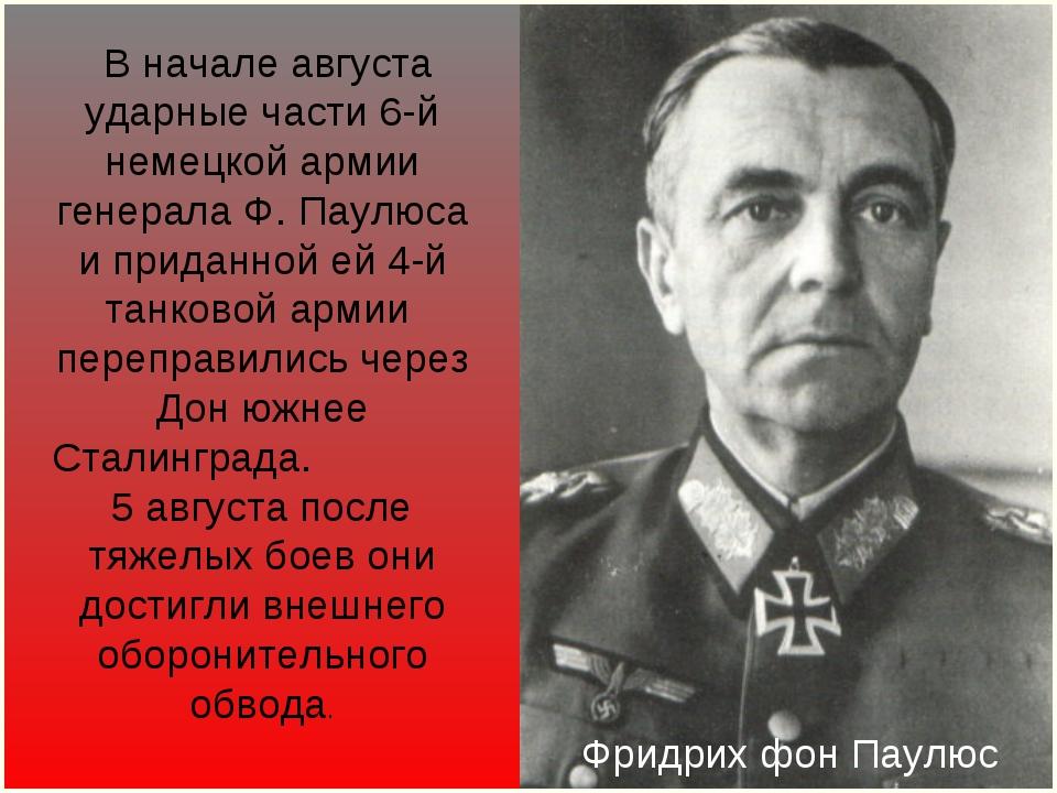 Фридрих фон Паулюс В начале августа ударные части 6-й немецкой армии генерала...