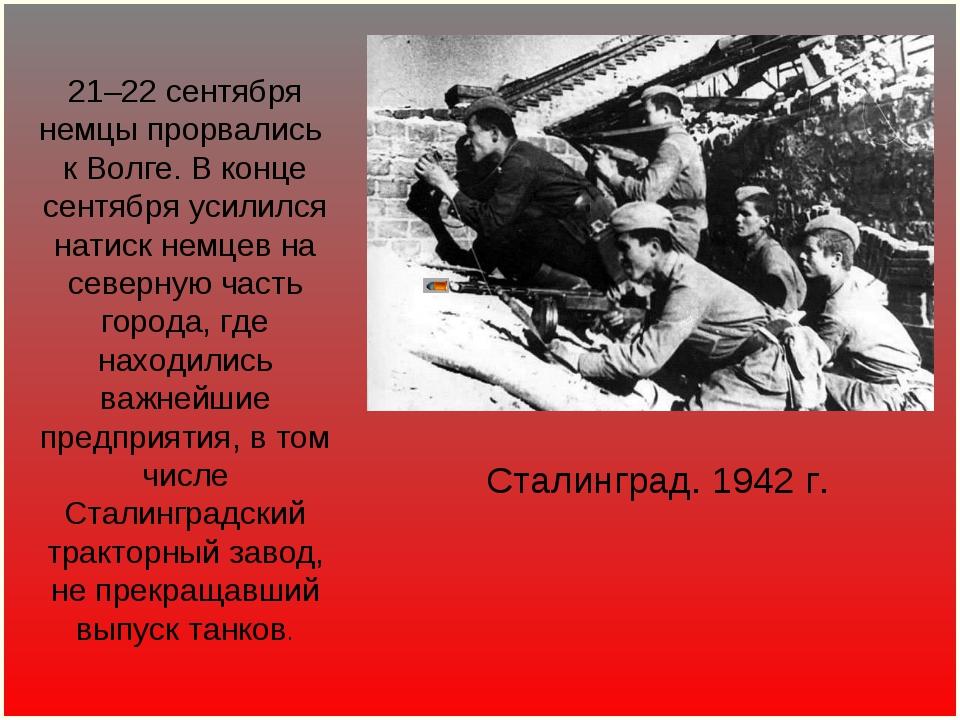 21–22 сентября немцы прорвались к Волге. В конце сентября усилился натиск нем...