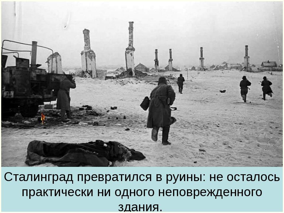 Сталинград превратился в руины: не осталось практически ни одного неповрежден...