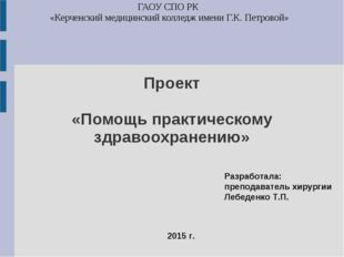 Проект «Помощь практическому здравоохранению» ГАОУ СПО РК «Керченский медицин