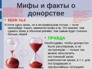 Мифы и факты о донорстве Мифы и факты о донорстве МИФ №4 Я готов сдать кровь,