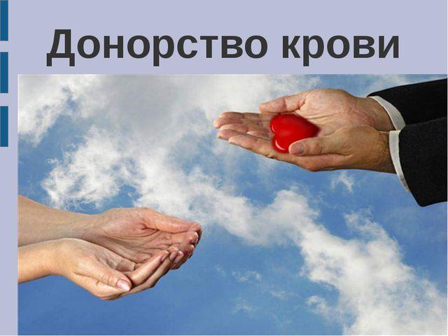 Донорство крови Донорство крови